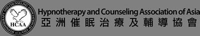 HCAA 亞洲催眠治療及輔導協會